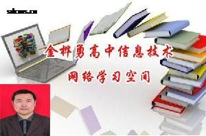 金桦勇高中信息技术网络学习空间