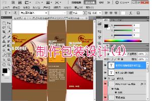 制作包装设计(4)