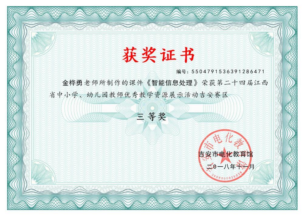 2018年金桦勇吉安市级课件三等奖