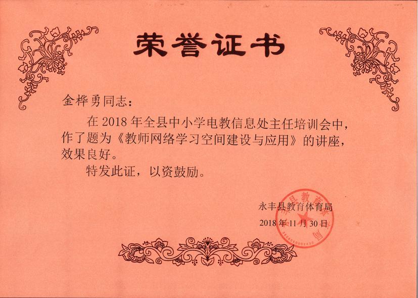 2018年永丰县电教装备培训讲座证书
