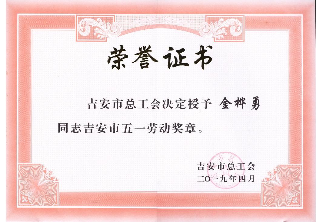 吉安市五一劳动奖章证书