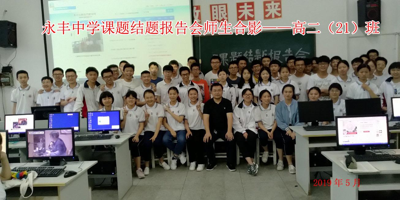 永丰中学课题结题报告会师生合影—高二21班