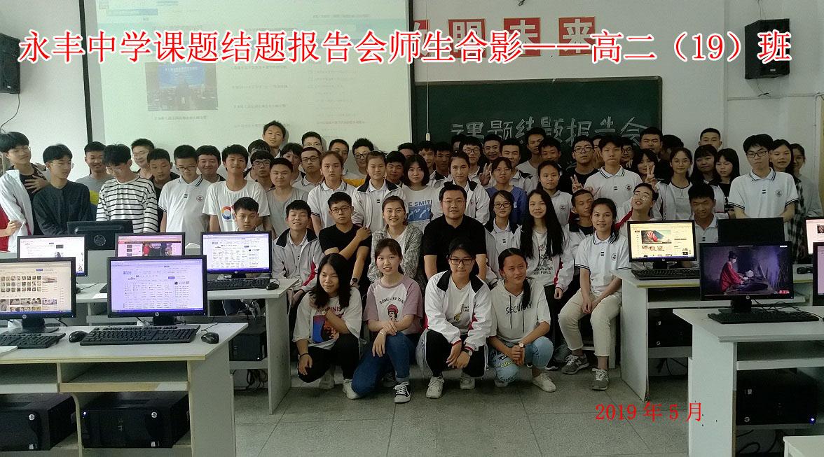 永丰中学课题结题报告会师生合影—高二19班