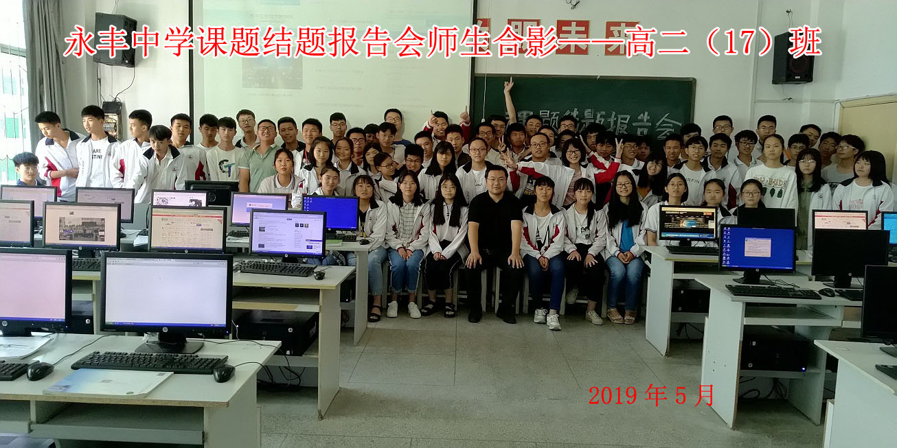 永丰中学课题结题报告会师生合影—高二17班