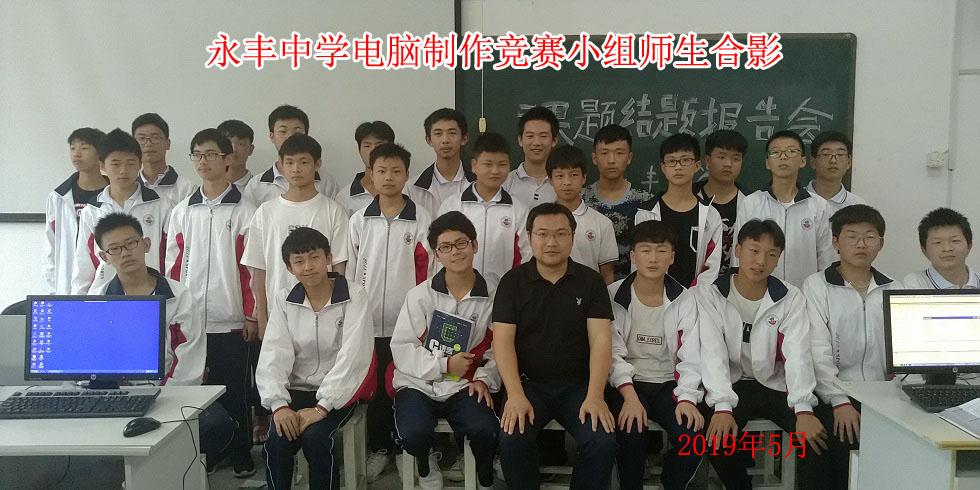 永丰中学电脑制作竞赛小组师生合影
