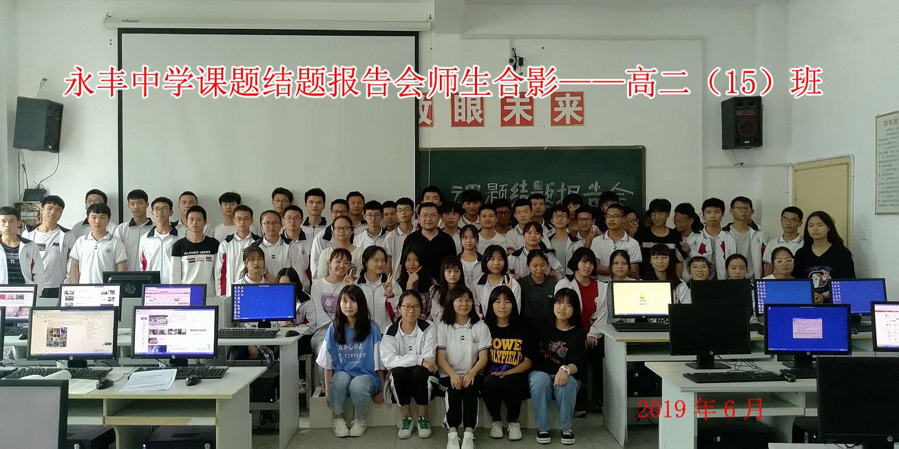永丰中学课题结题报告会师生合影—高二15班