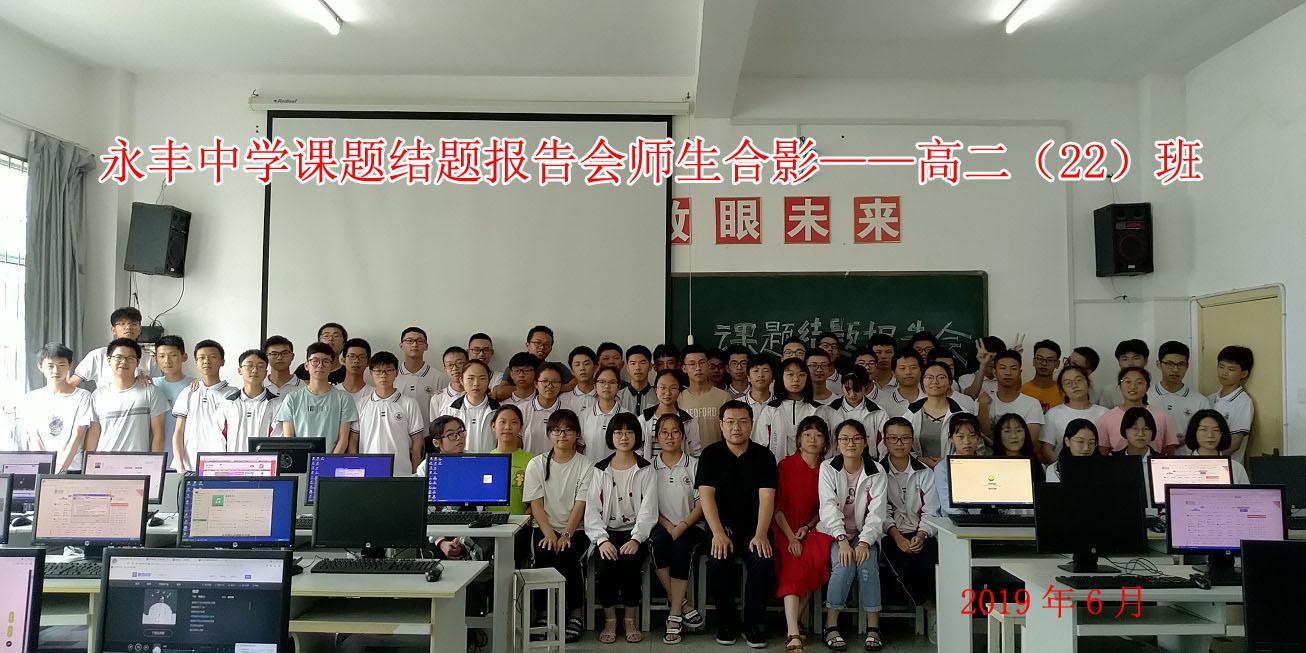 永丰中学课题结题报告会师生合影—高二22班