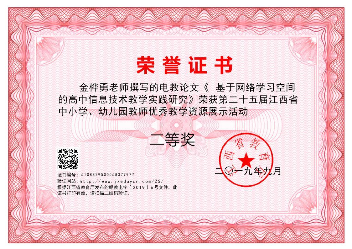 金桦勇老师的论文荣获省级二等奖