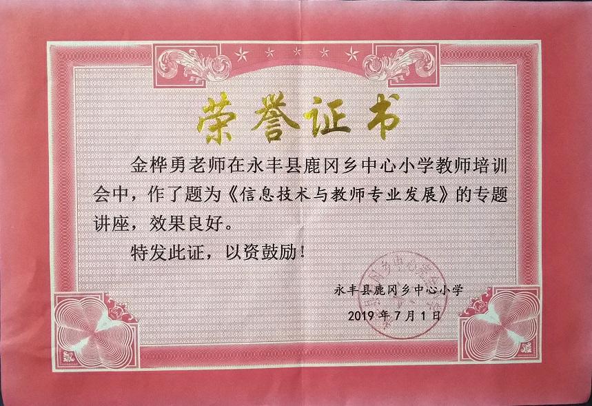 2019年永丰县鹿冈小学讲座证书