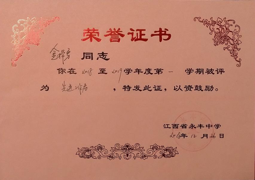 2018-2019年第一学期校级先进工作者证书