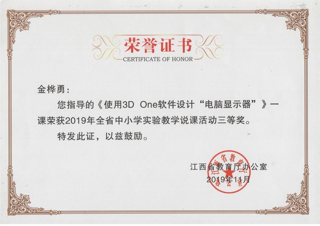 2019年省级说课指导奖