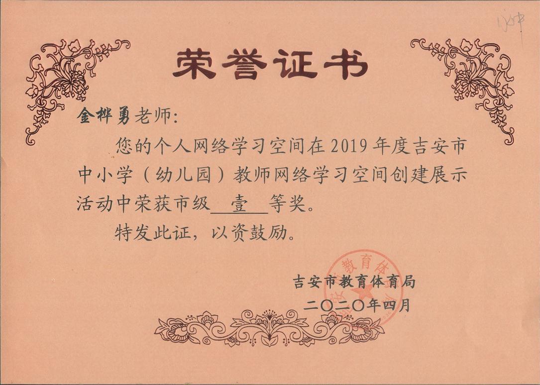 2019年教师网络学习空间市级一等奖