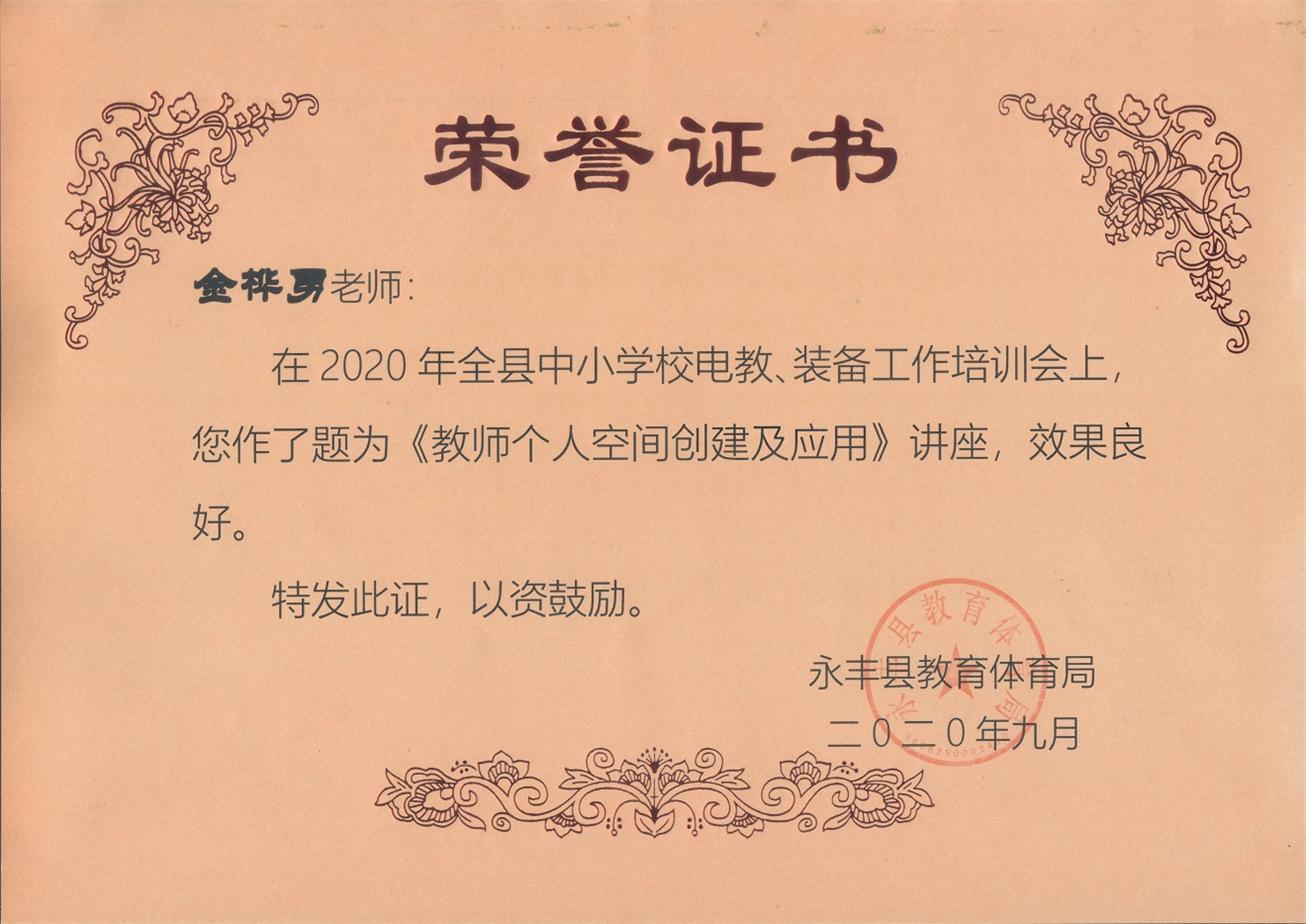 2020年9月永丰县电教讲座证书