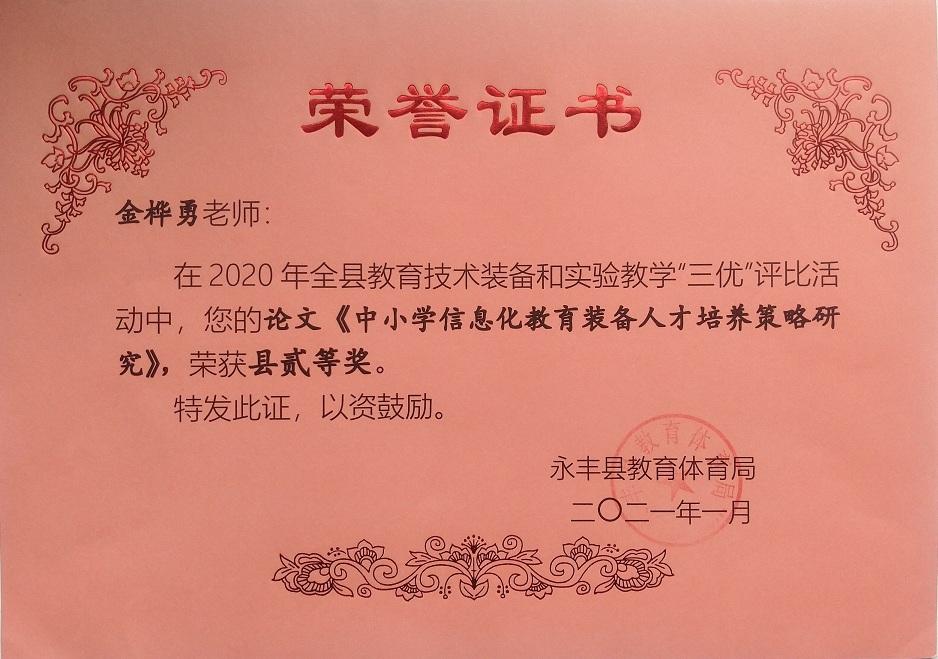 金桦勇老师的论文获县级论文二等奖