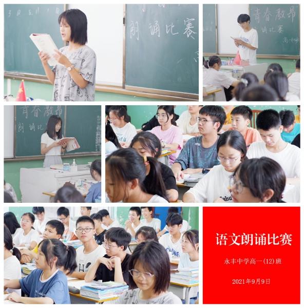 高一(12)学生语文朗诵比赛活动