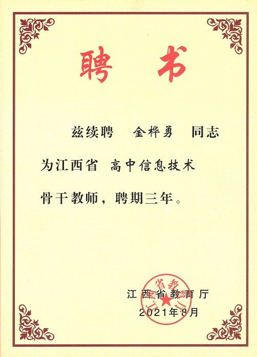 江西省高中信息技术骨干教师聘书